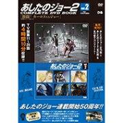 あしたのジョー2 COMPLETE DVD BOOK vol.2 / あしたのジョー 【本】