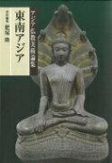 【送料無料】 東南アジア アジア仏教美術論集 / 肥塚隆 【全集・双書】