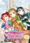 ラブライブ!サンシャイン!! The School Idol Movie Over the Rainbow Comic Anthology 1年生 電撃ムックシリーズ / 矢立肇 【ムック】