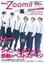 ザテレビジョンZoom (ズーム) Vol.35 2019年 2月 28日号 / ザテレビジョンZoom 【雑誌】