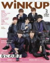 WiNK UP (ウィンク アップ) 2019年 3月号 / WiNK UP編集部 【雑誌】