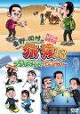 【送料無料】 東野・岡村の旅猿13 プライベートでごめんなさい…スペシャルお買得版 【DVD】