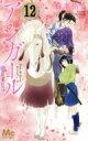 アシガール 12 マーガレットコミックス / 森本梢子 モリモトコズエコ 【コミック】