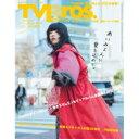 TV Bros. (テレビブロス) 関東版 2019年 3月日号 / TV Bros.編集部 【雑誌】