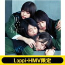 欅坂46 / 《Loppi・HMV限定 生写真3枚セット付》 黒い