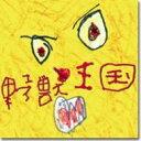 藝人名: Y - 【送料無料】 野獣王国 / Candy 【CD】