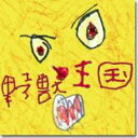 Artist Name: Y - 【送料無料】 野獣王国 / Candy 【CD】