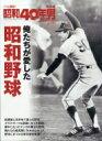 俺たちが夢中になった昭和野球 昭和40年男 2019年 3月号増刊 【雑誌】