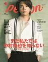 Tvガイドperson (パーソン) Vol.78 東京ニュースmook / TVガイドPERSON編集部 【ムック】