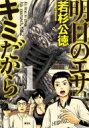 明日のエサ キミだから 1 ヤングマガジンkc / 若杉公徳 ワカスギキミノリ 【コミック】