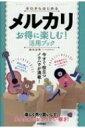 楽天HMV&BOOKS online 1号店ゼロからはじめるメルカリお得に楽しむ!活用ブック / 桑名由美 【本】