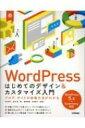 WordPressはじめてのデザイン & カスタマイズ入門 ブログ・サイトの改善方法がわかる / 茂木葉子