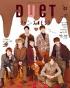 Duet (デュエット) 2019年 3月号 / duet編集部 【雑誌】