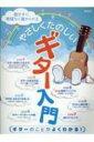 飽きずに、無理なく進められる やさしくたのしいギター入門 【本】