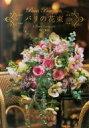 【送料無料】 パリの花束 / パイインターナショナル 【本】