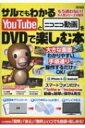 サルでもわかるYouTubeとニコニコ動画をDVDで楽しむ本 英和ムック 【ムック】