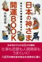 日本の神さま開運BOOK あなたの守護神教えます / 小坂達也 【本】