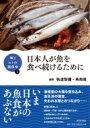 日本人が魚を食べ続けるために 海とヒトの関係学 / 秋道智彌 【本】