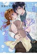 偏愛カレシの甘い処方薬 ぶんか社コミックス Sgirl Se