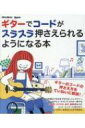 ギターでコードがスラスラ押さえられるようになる本 【本】