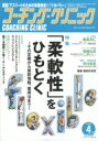 COACHING CLINIC (コーチング・クリニック) 2019年 4月号 / コーチングクリニック(COACHING CLINIC)編集部