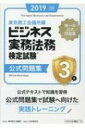 【送料無料】 ビジネス実務法務検定試験3級公式問題集