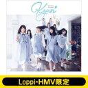 日向坂46 / 《Loppi・HMV限定 生写真2枚セット付》 デビューシングル 【通常盤】 【CD Maxi】