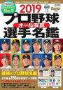 2019 プロ野球オール写真選手名鑑 NSKムック 【ムック】