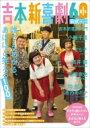 吉本新喜劇60周年公式スペシャルブック~誰でもわかる、あほほど笑える100ページ~ [光文社ブックス] / よしもとクリエイティブ・エージェンシー 【ムック】