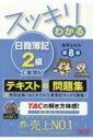 スッキリわかる日商簿記2級 工業簿記 スッキリわかるシリーズ / 滝澤ななみ 【本】...