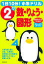 1日10分!小学ドリル2年生の数・りょう・図形 / 成美堂出版編集部 【全集・双書】