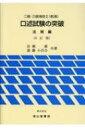 【送料無料】 二級・三級海技士口述試験の突破 法規編 / 岩瀬潔 【本】