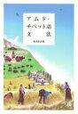 【送料無料】 アムド チベット語文法 / 海老原志穂 【本】