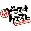 【送料無料】 小野下野のどこでもクエスト スペシャルイベント 【DVD】