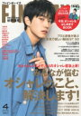 FINEBOYS (ファインボーイズ) 2019年 4月号 / FINEBOYS編集部 【雑誌】
