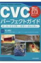 CVCパーフェクトガイド 挿入時の安全対策から管理中の感染対策まで / 井上善文