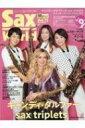 サックス・ワールド Vol.12 シンコー・ミュージック・ムック 【ムック】