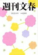 週刊文春 2019年 3月 21日号 / 週刊文春編集部 【雑誌】