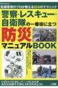 警察・レスキュー・自衛隊の一番役に立つ防災マニュアルBOOK DIA Collection / 二見...