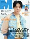 MEN 039 S NON NO (メンズ ノンノ) 2019年 4月号 / MEN 039 S NON NO編集部 【雑誌】