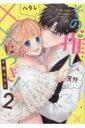 その推し、××につき! 2 ピンクシェリーコミックス / 千岡ななえ 【本】
