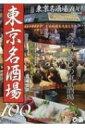 東京名酒場100 ぴあムック / ぴあ ピアカブシキガイシャ