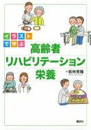 送料無料イラストで学ぶ高齢者リハビリテーション栄養Ks医学・薬学専門書/若林秀隆本
