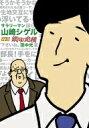 サラリーマン山崎シゲル ep.5 銀河の危機 / 田中光 【本】