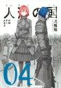 人形の国 4 シリウスKC / 弐瓶勉 ニヘイツトム 【コミック】