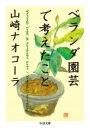 ベランダ園芸で考えたこと ちくま文庫 / 山崎ナオコーラ 【文庫】