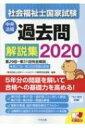 【送料無料】 社会福祉士国家試験過去問解説集 2020 /