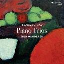 作曲家名: Ra行 - 【送料無料】 Rachmaninov ラフマニノフ / ラフマニノフ:ピアノ三重奏曲第1番、第2番『悲しみの三重奏曲』、グリーグ:アンダンテ・コン・モート、スーク:悲歌 トリオ・ワンダラー 輸入盤 【CD】