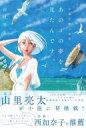 山里亮太短編妄想小説集 「あのコの夢を見たんです。