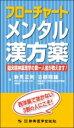【送料無料】 フローチャートメンタル漢方薬 / 新見正則 【本】